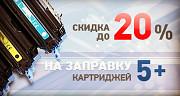Заправка ремонт картриджей Минск