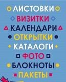 Визитки, листовки, блокноты, буклеты, календари, открытки, сертификаты Минск