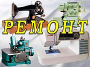 Швейных машин оверлоков в Бобруйске ремонт Бобруйск
