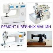 Настройка швейных машин оверлоков Бобруйск Кировск Бобруйск