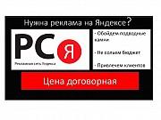 Настрою рекламу в РСЯ Минск