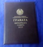 Грамота почетная Верховного Совета БССР Витебск