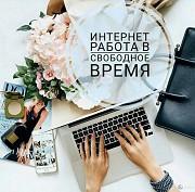 Работа в свободное время без вложений Минск