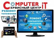Срочный компьютерный сервис на дому у заказчика Солигорск