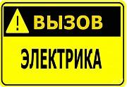 Услуги электрика сантехника Солигорск
