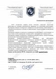 Оказание услуг по охране труда и пожарной безопасности Гродно