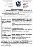 Проводим подготовку по программам пожарно-техническому минимуму Гродно