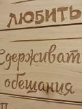 Панно настенное Минск