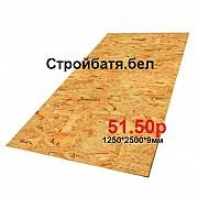 OSB-3 влагастойки 1250*2500*9мм Минск