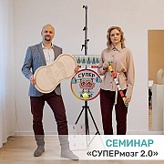 "Онлайн-семинар ""СУПЕРмозг"" по мозжечковой стимуляции Минск"
