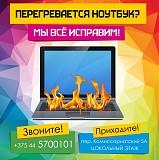 Ремонт компьютеров и ноутбуков в Могилеве Могилев