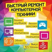 Наш сервисный центр предоставляет следующие услуги в Могилеве Могилев