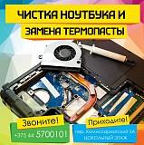 Проведем чистку ноутбука от пыли и замену термопасты с гарантией в Могилеве Могилев