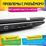 Ремонт разъема питания ноутбука или компьютера с гарантией по низкой цене в Могилеве Могилев