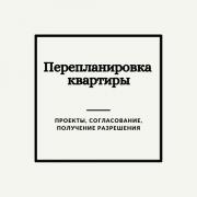 Проект звукоизоляции Могилев