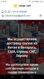 Грузоперевозки из Китая Минск