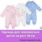 Одежда слип для недоношенных и маловесных детей Минск