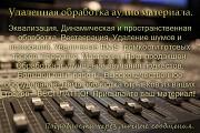 Обработка аудио Гомель