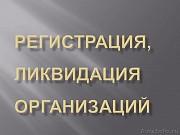 Ликвидация предприятий Минск