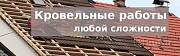 Кровельные работы по зимним ценам в весенюю погоду Минск
