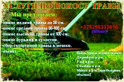 Покос травы Дзержинск