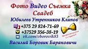 Фото Видео Съемка Красочный монтаж Барановичи