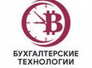 Ведение бухгалтерского учета под ключ Минск