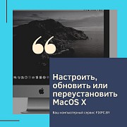 Установка Mac OS на MacBook, iMac, Mac mini, Mac Pro Минск