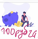 Заработок для всех!!!! От 100&в неделю!!!!!! Минск