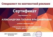 Настраиваю рекламу в Yandex и Google Минск