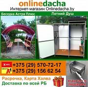 Беседка Астра Плюс, Летний Душ Интернет-магазин Onlinedacha. by Минск