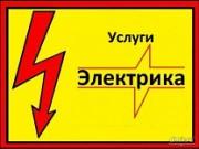 Электрик выполнит свою работу качественно Брест