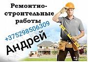 Строительные работы Дзержинск