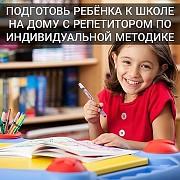 Подготовлю вашего ребёнка к школе (Репетитор) Минск