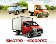 Грузовое такси 163 Минск
