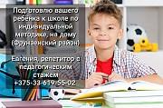 Подготовлю вашего ребёнка к школе на дому (Фрунзенский район) Минск