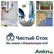 Монтаж канализации Жлобин