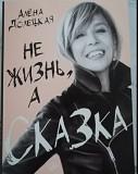"""Книга """"Не жизнь, а сказка"""", авт. А. Долецкая Минск"""