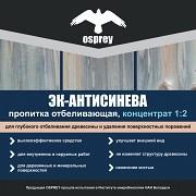 Антисептики для древесины Бобруйск