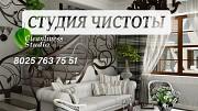 Уборка квартир, домов Минск