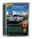 Диск ПДД (Правила Дорожного Движения) 2011 – учебная программа для подготовки к теоретическому экзам Минск