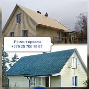 Ремонт кровли Минск