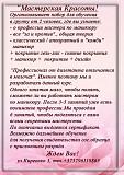Обучение с нуля на мастера по маникюру Минск