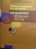 Сборник тестов для цт Минск