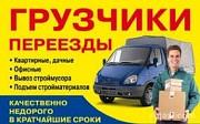 Грузоперевозки, грузчики, демонтаж Витебск
