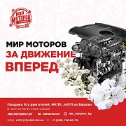 Продажа б/у двигателей, МКПП, АКПП Минск