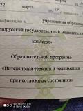 Услуги медсестры Минск