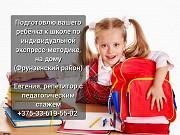 Репетитор по подготовке к школе Минск