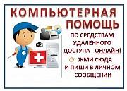 Удалённая компьютерная помощь . Вайбер , Ватсап , Скайп . Солигорск