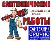 Сантехнические работы в Гродно Гродно